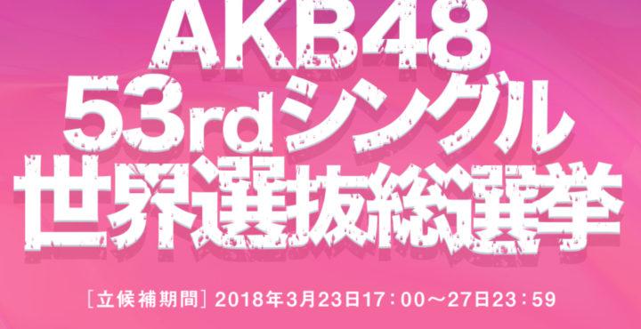 AKB48 世界選抜総選挙
