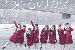 NGT48 春はどこから来るのか? ジャケット写真