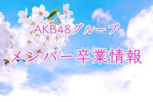 AKB48グループ 卒業発表