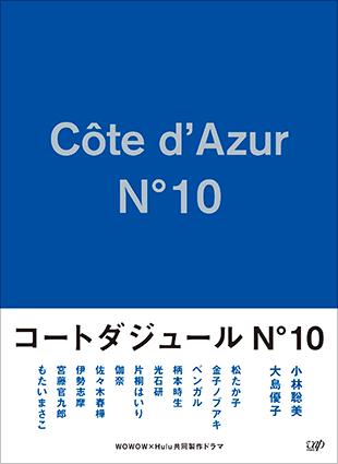 大島優子 ドラマ コートダジュール DVD Blu-rayjpg
