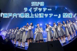 STU48 ライブ 2018