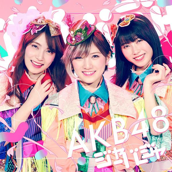 AKB48 ジャーバージャ 予約 最安値