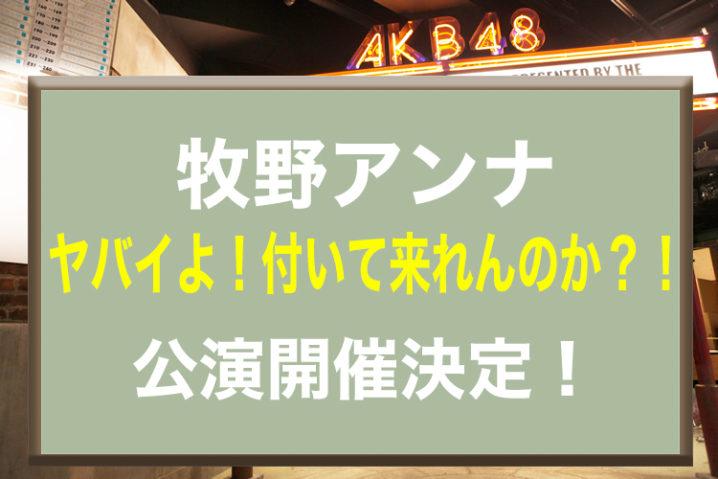 AKB48 牧野アンナ やばいよ 付いて来れんのか公演