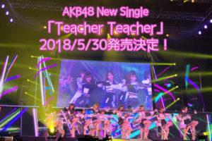 AKB48 teacher teacher 52thシングル 予約 価格比較 特典
