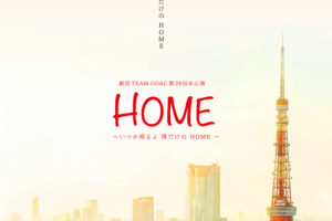 HOME 舞台