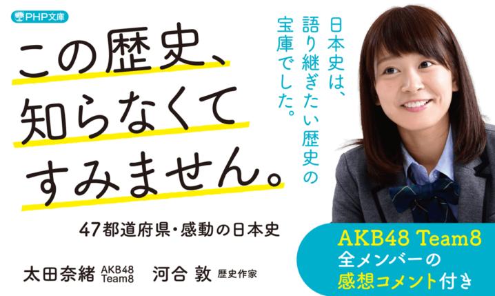 AKB48 太田奈緒 書籍『この歴史、知らなくてすみません。』発売