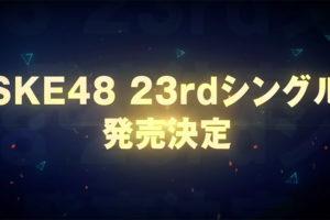 SKE48 23 シングル